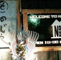炭火串焼き ものじや 昭和店の写真