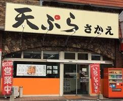 天ぷらさかえ(福岡県北九州市小倉北区赤坂海岸/天ぷら)の店舗詳細情報です。施設情報、口コミ、写真、地図など、グルメ・レストラン情報は日本最大級の地域情報サイトYahoo!ロコで! 周辺のおでかけスポッ…