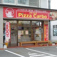ピザ カルボ 米沢中田店の写真
