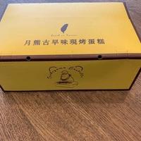 台湾カステラ専門店 つきぐまカステラの写真