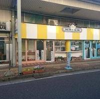 カレー焼・和洋菓子・あかおの写真