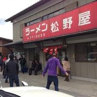 ラーメン松野屋の写真
