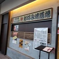 酒道場・お好み焼道場の写真