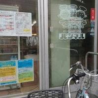 逆瀬川駅前カフェ可成の写真