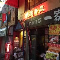 焼肉寿苑の写真