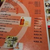 福招門 西川口店の写真