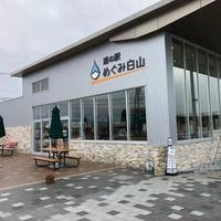 風土ぴあ 道の駅めぐみ白山の写真