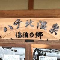 ハチ北温泉 湯治の郷 食堂の写真