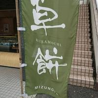 水野屋 宮崎神宮店の写真