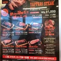 やっぱりステーキ 松阪店の写真