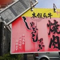 竹田屋の写真