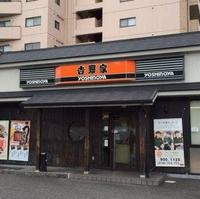 吉野家 庄内緑地公園店の写真