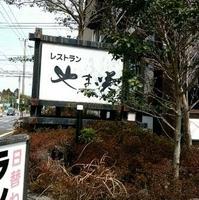 レストラン やま咲の写真