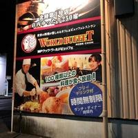 神戸クック・ワールドビュッフェ 野々市店の写真