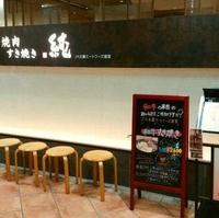焼肉・すき焼き 純 エビスタ西宮店の写真