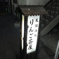 民謡酒処 りんご茶屋の写真