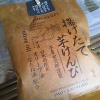 日本橋 芋屋金次郎の写真