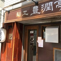 麺工 豊潤亭の写真