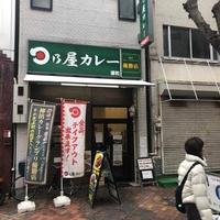 日乃屋カレー 浦和店の写真