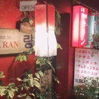 韓国料理サランの写真