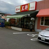 餃子の王将 諏訪店の写真