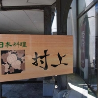 日本料理 村上の写真