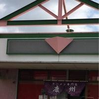 ラーメン専門店 康州の写真