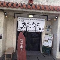 石垣島 きたうち牧場 浜崎本店の写真
