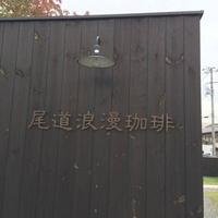尾道浪漫珈琲 三成店の写真