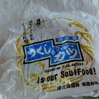 津久司蒲鉾の写真
