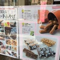 中山製菓の写真