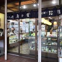 鈴屋 菓子店の写真