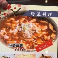 中国広東料理 金鼎樓(きんていろう)の写真