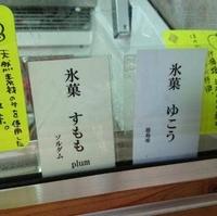 和風ジェラート おかじ Tokyoの写真