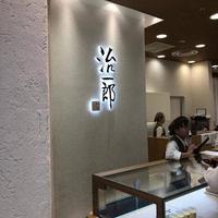 治一郎 静岡パルコ店の写真