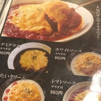 本城天然温泉おとぎの杜 お食事処 旬菜 かぐらの写真