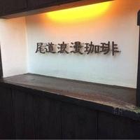 尾道浪漫珈琲 東尾道店の写真