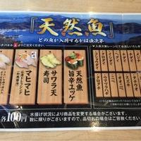 くら寿司 田辺店の写真