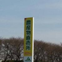 JA直売所 JA埼玉みずほ農産物直売所 「さくらファーム」の写真