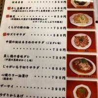 中華料理忠峰の写真