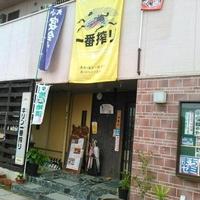 徳島 和風ダイニング 連の写真