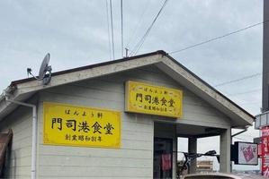 ばんよう軒 門司港食堂(福岡県北九州市門司区旧門司)の店舗詳細情報です。施設情報、口コミ、写真、地図など、グルメ・レストラン情報は日本最大級の地域情報サイトYahoo!ロコで! 周辺のおでかけスポット…