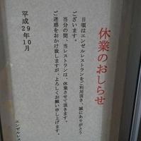 エンゼルランドふくい 福井県児童科学館の写真