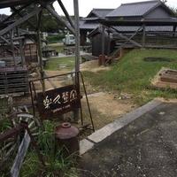 樂久登窯の写真