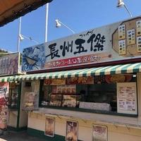 ほうえい堂 下松サービスエリア店の写真