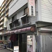 横田酒店の写真