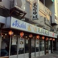 天ぷら 大吉 堺店の写真