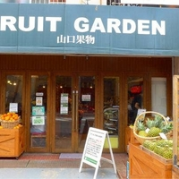 FRUIT GARDEN 山口果物 上本町本店の写真