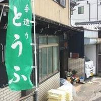坂田豆腐店の写真
