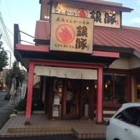 尾張とんかつ専科 銀豚 川口店の写真